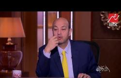 """عمرو أديب لخبيرة علم التاروت:  أنا """"برج العقرب"""" شوفيلي حظي في الفلوس إيه"""