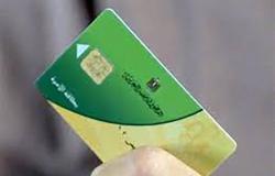 تعرف على طريقة تقديم شكاوى بطاقة التموين عن طريق الخط الساخن للوزارة وأهم الخدمات التي تقوم الوزارة بتقديمها