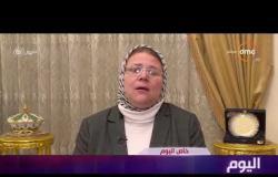 اليوم - النائبة شيرين فراج: يجب وجود موافقة موثقة قبل التبرع بالأعضاء البشرية