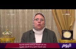 اليوم - النائبة شيرين فراج: تعديلات قانون زراعة الأعضاء يتوافق مع نصوص الدستور