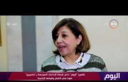 اليوم - رئيس شبكة الإذاعات الموجهة بالإذاعة المصرية : الإذاعات الموجهة عابرة للحدود تخاطب جمهور محدد