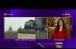 مساء dmc - |منع سير النقل الثقيل في 6 أكتوبر والشيخ زايد من 6 صباحا حتى 12 مساءً|