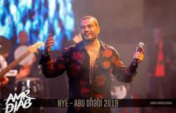 فيديو وصور .. صدفة بتجمعنا .. ما الذي جمع «عمرو دياب وشريف حمدي» في ليلة رأس السنة