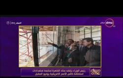 مساء dmc - | رئيس الوزراء يتفقد ستاد القاهرة لمتابعة استعدادت استضافة الامم الافريقية يونيو المقبل |