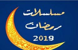 تعرف على القائمة الأولية لمسلسلات رمضان 2019: 24 عملًا حتى الآن