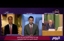 """اليوم - الأمين العام المساعد لجامعة الدول العربية """" نتابع الترتيبات اللبنانية للقمة الاقتصادية """""""