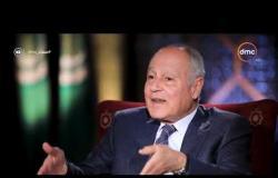مساء dmc - أبو الغيط | عمرو موسى طرح مفهوم دول الجوار وعلاقة إيران وتركيا بعضوية الجامعة العربية|