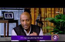 سنة 2 dmc - الفنان أمير صلاح .. نتمنى عمل ديو مع الكينج محمد منير وعمرو دياب