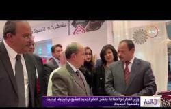 """الأخبار - وزير التجارة والصناعة يفتتح المقر الجديد لمشروع """" كريتيف إيجيبت """" بالقاهرة الجديدة"""
