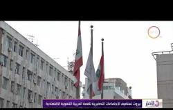 الأخبار - بيروت تستضيف الاجتماعات التحضيرية للقمة العربية التنموية الاقتصادية
