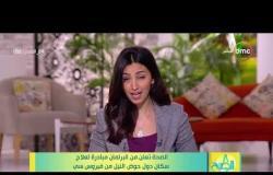 8 الصبح - الصحة تعلن من البرلمان مبادرة لعلاج سكان دول حوض النيل من فيروس سي