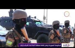 الأخبار - الحكومة السورية ترفض إقامة منطقة آمنة تحت إشراف تركيا