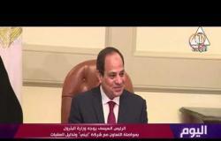 """اليوم - الرئيس السيسي يوجه وزارة البترول بمواصلة التعاون مع شركة """" إيني """" وتذليل العقبات"""