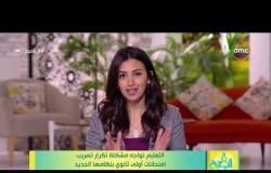 8 الصبح - التعليم تواجه مشكلة تكرار تسريب امتحانات أولى ثانوي بنظامها الجديد