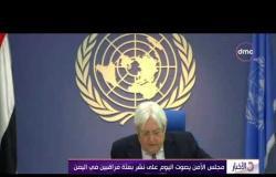 الأخبار - مجلس الأمن يصوت اليوم على نشر بعثة مراقبين في اليمن