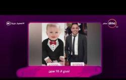 السفيرة عزيزة - تحدي الـ 10 سنين