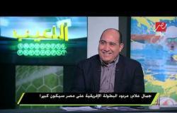 جمال علام : لو كنت رئيسا لاتحاد الكرة لجددت لكوبر