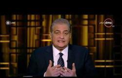 مساء dmc - مقدمة الإعلامي أسامة كمال عن استعدادات مصر لاستضافة مباريات كأس الأمم الإفريقية