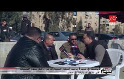 """تاجر سيارات مستعملة لـ""""يحدث في مصر"""": هذا هو الوقت المناسب للشراء"""