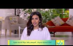 8 الصبح - لفتة إنسانية جديدة .. السيسي ينقذ حياة الحاجة صفية
