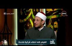 """الشيخ رمضان عبدالرازق: أين الرقابة من الأخطاء القرآنية فى فيلم """"الضيف"""""""
