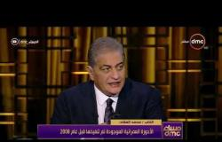 مساء dmc - لقاء هام مع النائب محمد العقاد والنائب ماجد طوبيا وحوار مميز مع الاعلامي أسامة كمال