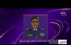 الأخبار - مصرع قائد القوات الجوية السابق لدى ميليشيات الحوثي في ظروف غامضة بصنعاء