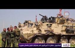 الأخبار - البنتاجون : مقتل 4 أمريكيين في هجوم منبج بشمال سوريا