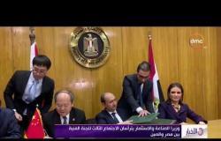 الأخبار - وزيرا الصناعة والاستثمار يترأسان الاجتماع الثالث للجنة الفنية بين مصر والصين