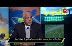جمال علام : لازم تكون مجموعة للصعيد تنظم كأس أفريقيا