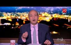 عمرو أديب: منازل الطوب الأحمر منظرها كئيب وقبيح وسعيد بمباردة الرئيس لطلائها بلون موحد
