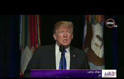 الأخبار - ترامب: نهدف إلى تطوير أنظمتنا الصاروخية بشكل يضمن عدم وصول أي صاروخ إلى البلاد