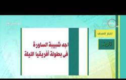 8 الصبح - أهم وآخر أخبار الصحف المصرية اليوم بتاريخ 18 - 1 - 2019