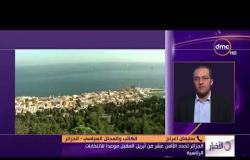 الأخبار - الجزائر تحدد الثامن عشر من أبريل المقبل موعدا للانتخابات الرئاسية