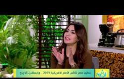 8 الصبح - تنظيم مصر لكأس الأمم الإفريقية 2019 ... ومستقبل الدوري