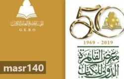 موعد معرض القاهرة الدولي للكتاب 2019 عنوان المعرض و خطوط المواصلات