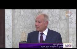 الأخبار - أبو الغيط: سوريا تستعيد مقعدها في الجامعة العربية حال وجود توافق عربي