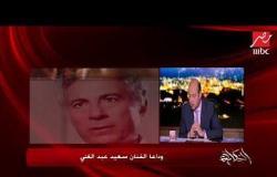 عمرو أديب ينعى الفنان الراحل سعيد عبد الغني