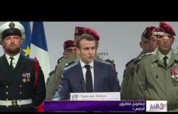 الأخبار - ماكرون: القوات الفرنسية ستبقى في سوريا والعراق لمحاربة داعش الإرهابي