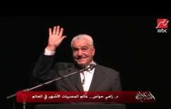 زاهي حواس.. عالم المصريات الأشهر في العالم