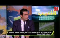 إبراهيم سعيد: حسين الشحات ورمضان صبحي وياسر إبراهيم أفضل صفقات النادي الأهلي
