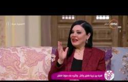 """السفيرة عزيزة - لقاء مع """" د/ أمل محسن """" .. استشاري نفسي"""