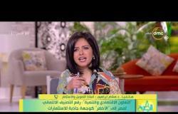 8 الصبح - التعاون الاقتصادي والتنمية : رفع التصنيف الائتماني لمصر إلى الأخضر كوجهة جاذبة للاستثمار