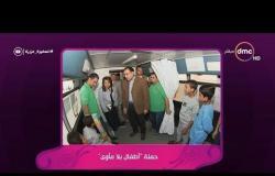 السفيرة عزيزة - فرق التدخل السريع ومشروع أطفال بلا مأوى تنتشر لمساعدة المشردين