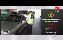 مجهودات وزارة الداخلية في أسبوع