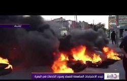 الأخبار - تجدد الاحتجاجات المناهضة للفساد وسوء الخدمات في البصرة