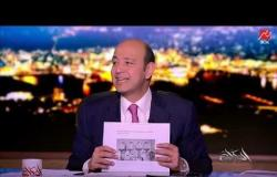 معهد علمي أمريكي يبيع لتر دم الشباب بـ 8 آلاف دولار.. كيف علق عمرو أديب؟