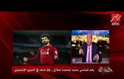 رقم قياسي جديد للفرعون المصري.. 50 هدفاً في الدوري الإنجليزي