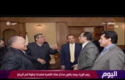 اليوم - رئيس الوزراء يوجه بتطوير مداخل استاد القاهرة استعدادا لبطولة أمم أفريقيا