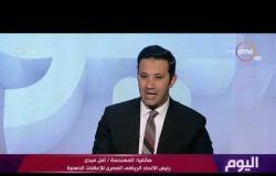 اليوم - رئيس الإتحاد الرياضي للإعاقة الذهنية : نشكر الرئيس السيسي على قرار المساواة بين الأبطال